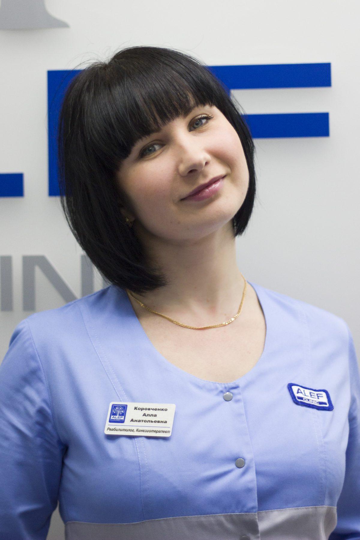 Коровченко Алла Анатольевна