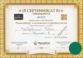Забровский 1